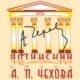 logo_teatr tchehova