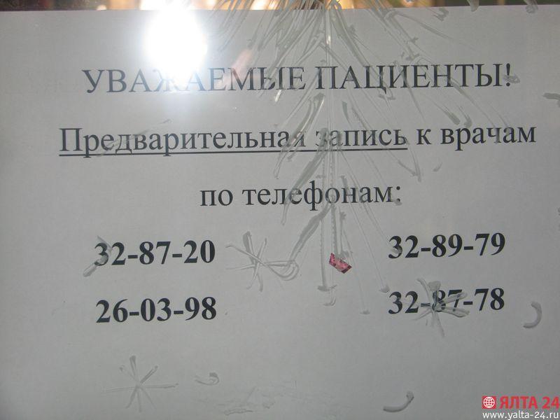 poliklinika yalta 24IMG 4543