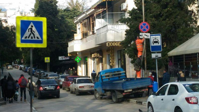 дорожный знак в Ялте