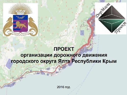 Проект схемы организации дорожного движения Ялты